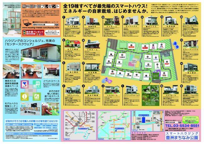201806豊洲まちなみ公園 19豊洲マガジン