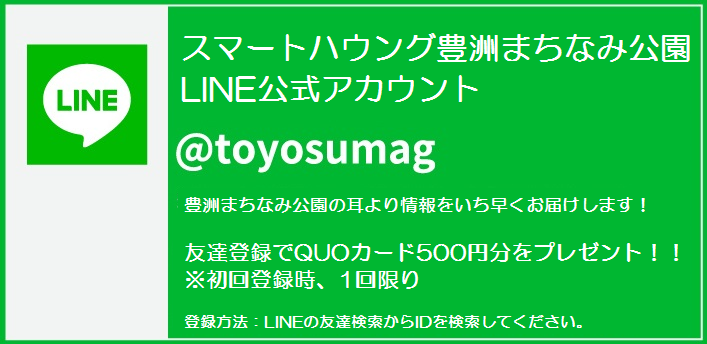 LINE公式@豊洲