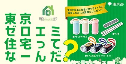 東京ゼロエミ住宅ってなーんだ?
