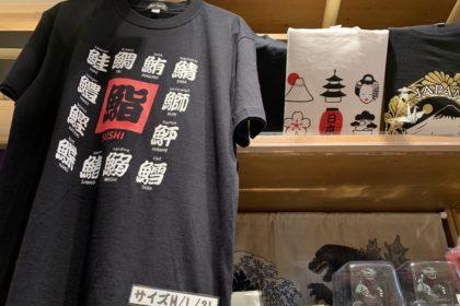 江戸前場下町・Tシャツ