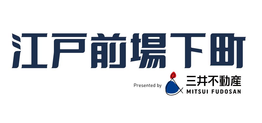 江戸前場下町logo
