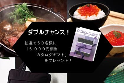 「5,000円相当カタログギフト」をプレゼント